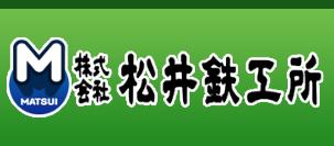 株式会社松井鉄工所